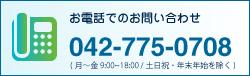 042-775-0708